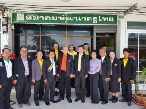 ตัวแทนจากหลายหน่วยงานร่วมประชุมหารือกับสมาคมพัฒนาครูไทย
