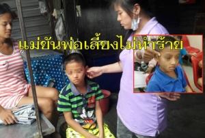 แม่ยันพ่อเลี้ยงไม่ได้ทำร้าย เด็กชาย 10 ขวบหนีออกจากบ้านขึ้นรถไฟมาปากช่อง-รับตัวกลับบ้านแล้ว