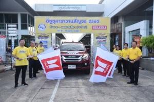 เที่ยวไทยอุ่นใจไปกับ 'อีซูซุคาราวานสัญจร' 2019