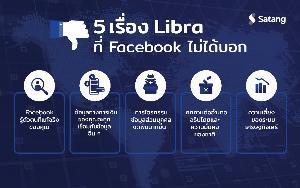 5 เรื่องของ Libra ที่ Facebook ไม่เคยบอก