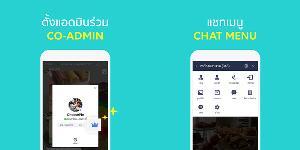 LINE เริ่มใช้ LINE OpenChatแทนLINE SQUARE พร้อมแนะนำ 5 ฟีเจอร์ใหม่