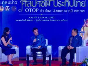 """มหาดไทย จัดใหญ่ """"งานศิลปาชีพ ประทีปไทย OTOP ก้าวไกลด้วยพระบารมี 2562"""""""