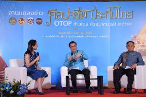 กรมการพัฒนาชุมชนจัด OTOP ศิลปาชีพประทีปไทยกระตุ้นเศรษฐกิจ