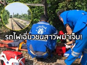 คุยเพลินใกล้ไป! สาวพม่าถูกรถไฟเฉี่ยวชนบาดเจ็บ บริเวณอุโมงค์กัลยาณมิตรหาดใหญ่