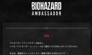 """เสือแอบ! แคปคอม เชิญเซียน ร่วมทดสอบ-ชี้แนะภาคใหม่ """"Resident Evil"""""""