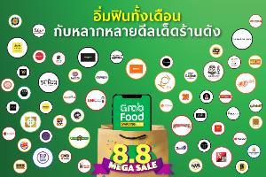แกร็บฟู้ดเปิดแคมเปญ GrabFood 8.8 Mega Sale ผนึกพาร์ตเนอร์ร้านอาหารลดกว่า 80% พร้อม 8,000 ดีล