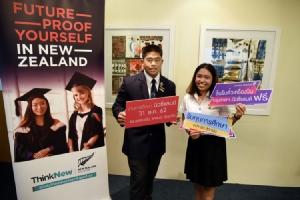 31 ส.ค. งานการศึกษานิวซีแลนด์ เปิดโอกาสรับทุนจากกว่า 20 สถาบัน