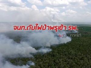 """หาม """"เหยี่ยวไฟ"""" จนท.ดับไฟป่าจากภาคเหนือเข้าโรงพยาบาล หลังควันไฟพรุควนเคร็งส่งผลกระทบเกิดฝุ่น PM 2.5"""