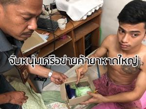ค้นบ้านจับหนุ่มวัย 19 พ่อลูกอ่อน เครือข่ายค้ายาเสพติดหาดใหญ่ ทำหน้าที่เก็บและส่งยา