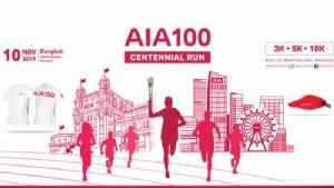 """ขาวิ่งพร้อมไหม? """"AIA Centennial Run"""" เดิน-วิ่ง ตอบแทนสังคม ฉลองครบรอบ 100 ปี"""