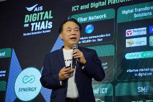 AIS เจาะธุรกิจองค์กร นำ IoT บุกตลาดรับ 5G (Cyber Weekend)