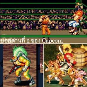 คนญี่ปุ่นกับเกมตู้ ใครๆ ก็โดน Sodom! ฆ่าตาย