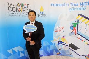ทีเส็บลุยนำร่องสร้าง Thai MICE Connect อีมาร์เก็ตเพลสธุรกิจไมซ์ที่ภูมิภาคใต้ มุ่งเน้นการเชื่อมโยงเครือข่ายธุรกิจไมซ์ที่ใหญ่ที่สุดในภูมิภาค