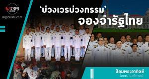 'บ่วงเวรบ่วงกรรม' จองจำรัฐไทย