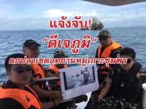 """ชุดพญาเสือแจ้งจับ """"ดีเจภูมิ"""" พร้อมพวก 7 คน โชว์ล่าปลาในเขตห้ามอุทยานแห่งชาติหมู่เกาะชุมพร"""
