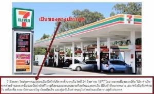 """เลิกแชร์เถอะ! """"ซีพี ออลล์"""" ยันขณะนี้ไม่มีปั๊มน้ำมันเซเว่นอีเลฟเว่นในไทย"""
