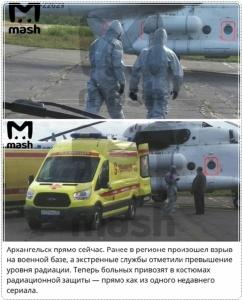 In Clip: รัสเซียรับ ระดับกัมมันตภาพรังสีสูง 16 เท่าหลังเกิดระเบิดระหว่างทดสอบเครื่องยนต์นิวเคลียร์ติดขีปนาวุธเขตอาร์กติก