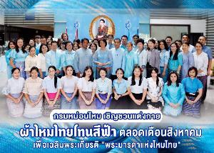 """กรมหม่อนไหมถวายพระพรชัยมงคล """"พระมารดาแห่งไหมไทย"""" พร้อมเชิญชวนใส่ชุดผ้าไหมไทยโทนสีฟ้า ตลอดเดือนสิงหาคม"""