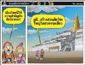 เมืองไทยนี่ให้ความสำคัญกับสัตว์มากนะ!
