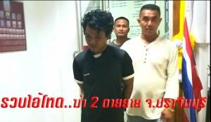 รวบแล้วไอ้โหดฆ่าปาดคอ 2 ตายายร้านขายของชำ จ.ปราจีนบุรี พบประวัติฆ่าพี่ชายตัวเอง