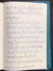 """""""ลุงตู่"""" รับปากสานฝันเด็กลูกครึ่งไทย-ญี่ปุ่น อยากมีห้องสมุดใกล้บ้าน"""