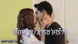 """""""อ๊อฟ"""" จูบ """"เกรซ"""" เศร้าๆ   ลางรักที่ไม่อาจสมหวัง"""