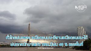 ทั่วไทยฝนลดลง เหนือตอนบน-อีสานเหนือตอนบน-ใต้ ฝนตกหนักบางแห่ง ระวังน้ำท่วมฉับพลันและน้ำป่าไหลหลาก กทม.มีฝน 40% ของพื้นที่