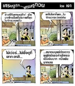 เงินบาทไทยมีเสถียรภาพที่สุดในจักรวาล