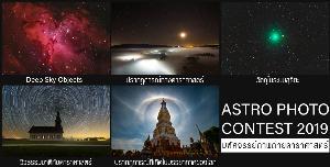 ตามมาดูเทรนด์ถ่ายภาพดาราศาสตร์ปีนี้กับปีหน้า