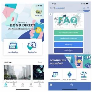 "Fintech ตัวแรกของรัฐบาลไทย ""BOND DIRECT Application"""