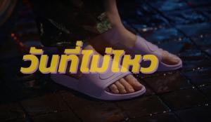 """""""แกมโบล"""" ปล่อยโฆษณา 3 ไลฟ์สไตล์ #ความสบายที่ขาดไม่ได้ (คลิป)"""