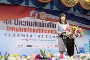 """ภาพ: หยาง หยาง ที่ปรึกษาฝ่ายการเมือง สถานเอกอัครราชทูตจีน ประจำประเทศไทย ปาฐกถาพิเศษ """"มองอนาคตความสัมพันธ์ไทย-จีนฯ""""ในงานสัมนางานสัมมนา 44 ปี ความสัมพันธ์ไทย-จีน เมื่อวันที่ 16 สิงหาคม 2562"""