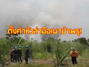 ผวจ.นครศรีฯ ตั้งค่าหัวล่ามือเผาป่าพรุ 5 หมื่น หลังพบยังลอบเผาต่อเนื่องไม่เว้นวัน