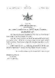 """พระบรมราชโองการ โปรดเกล้าฯ """"หัวหน้าพรรคเพื่อไทย"""" เป็นผู้นำฝ่ายค้านฯ"""