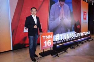 TNN 16 ปั้นฝัน สู่อันดับ 1 ช่องข่าวเศรษฐกิจ