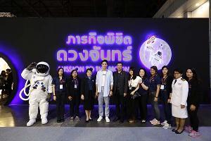 """""""เจมส์จิ"""" นำทีมภารกิจพิชิตดวงจันทร์ มหกรรมวิทยาศาสตร์และเทคโนโลยีแห่งชาติ 2562"""