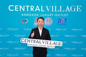 """สิ้นสุดการรอคอย พร้อมเปิด 31 ส.ค. นี้ """"เซ็นทรัล วิลเลจ"""" ลักชูรี่ เอาต์เล็ตแห่งแรกของไทย"""