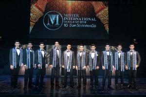 """หนุ่ม ๆ ทั่วประเทศ พร้อมประชันความหล่อ ใน """"มิสเตอร์อินเตอร์เนชั่นแนลไทยแลนด์ 2019"""""""