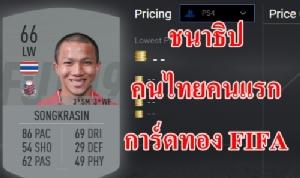 """ฮือฮา """"ชนาธิป"""" คนไทยคนแรกติดทีมยอดเยี่ยมเกม FIFA"""