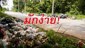 ชาวบ้านสุดทน! คนมักง่ายนำขยะนับร้อยตันทิ้งตลาดกลางผลไม้ ท้องถิ่นขาดงบหมดปัญญาจัดเก็บ วอนส่วนกลางช่วยเหลือด่วน