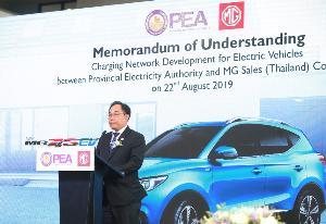 """""""เอ็มจี"""" จับมือ PEA เสริมมั่นใจใช้ MG ZS EV ทั่ว ปท"""