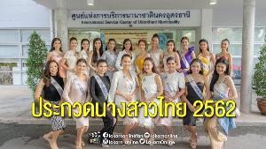"""เริ่มแล้ว! การประกวด """"นางสาวไทย 2562"""" ระดับภูมิภาคตะวันออกเฉียงเหนือ"""