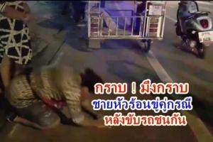 กร่าง! ชายหัวร้อนบังคับคู่กรณีเหตุรถชนกราบกลางถนน