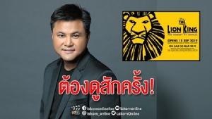"""THE LION KING"" เตรียมบินตรงสู่เมืองไทย ""บอย"" ย้ำต้องดูสักครั้งในชีวิต!"