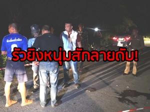 รัวยิงโหดหนุ่มสักลายเต็มตัวดับกลางถนนเมืองตรัง เพื่อนนั่งซ้อนท้าย จยย.เผ่นหนีหาย