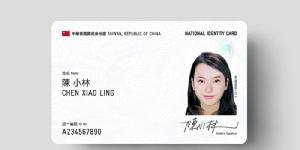 """ไต้หวันออก """"บัตรประชาชนดิจิทัล"""" เติมคำว่า Taiwan-เอื้ออนาคตไม่ต้องพกบัตรแข็ง"""