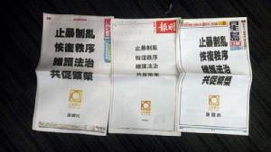 ซีพีซื้อโฆษณา นสพ.ฮ่องกง เรียกร้องสันติภาพและความสงบ
