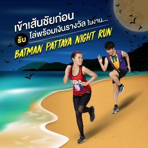 """""""เผือก-ต้นหอม"""" ชวนวิ่ง Batman Pattaya Night Run วิ่งสุดยิ่งใหญ่ฉลองครบรอบ 80 ปีแบทแมน!"""