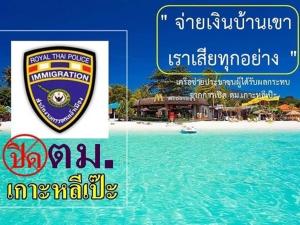 ภาพจากเฟซบุ๊ก Burivanich Road