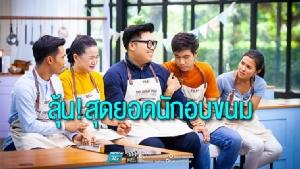 ลุ้น! สุดยอดนักอบขนมคนแรกของไทยทาง PPTV